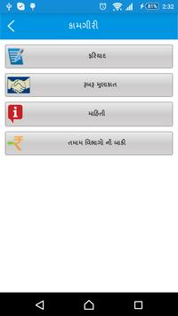 M-Governance screenshot 2