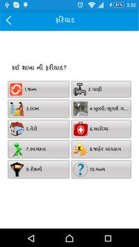 M-Governance screenshot 3