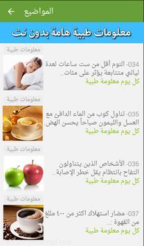 معلومات طبية هامة بدون نت screenshot 3