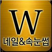 W네일&속눈썹 icon