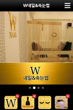 W네일&속눈썹 apk screenshot