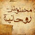 مخطوطات روحانية