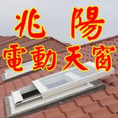 兆陽電動滑蓋天窗 icon