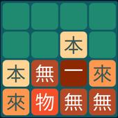 Zen 2048 icon