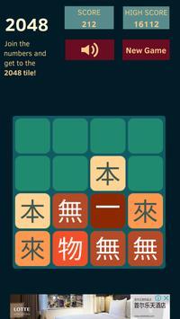 Zen 2048 poster