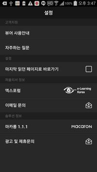 이러닝코리아 screenshot 1