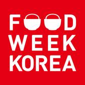 서울국제식품산업전 icon