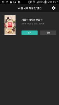 서울국제식품산업전 apk screenshot