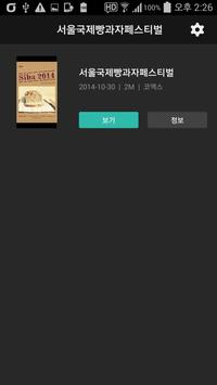 서울국제빵과자페스티벌 apk screenshot