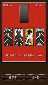 独りオイチョカブ poster