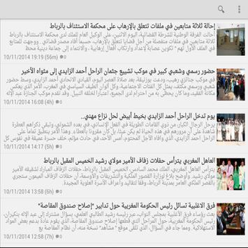ma-chahid apk screenshot