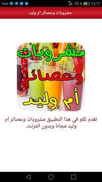 مشروبات وعصائر طبيعية لرمضان poster