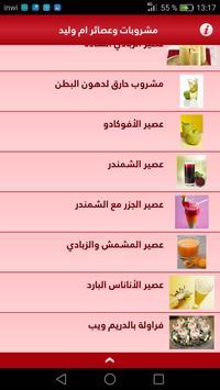 مشروبات وعصائر طبيعية لرمضان screenshot 1