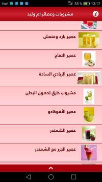 مشروبات وعصائر طبيعية لرمضان screenshot 4