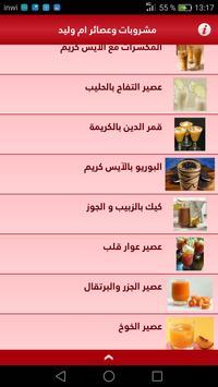 مشروبات وعصائر طبيعية لرمضان screenshot 6