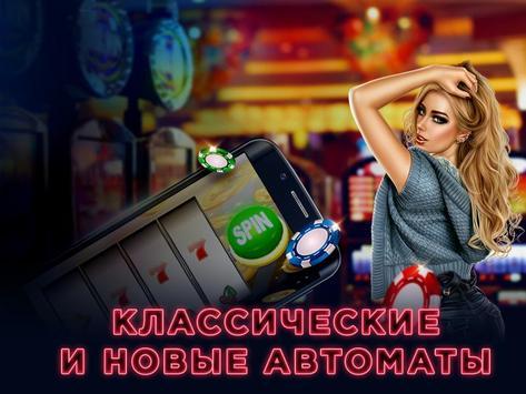 Клуб – Игровые автоматы poster