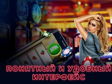 Клуб – Игровые автоматы screenshot 1