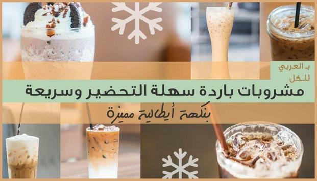 مشروبات باردة و ساخنة screenshot 2