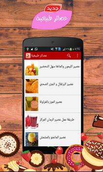 عصائر طبيعية apk screenshot