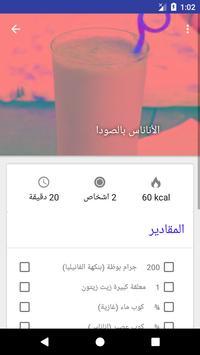 عصائر أم وليد 2017 apk screenshot
