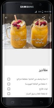 عصائر و مشروبات منعشة screenshot 14
