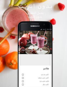عصائر و مشروبات منعشة screenshot 10