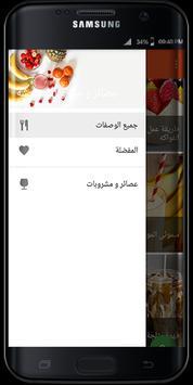 عصائر و مشروبات منعشة screenshot 4