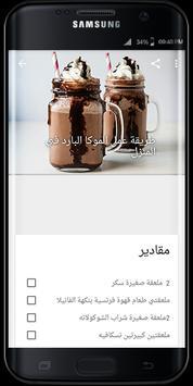 عصائر و مشروبات منعشة screenshot 7