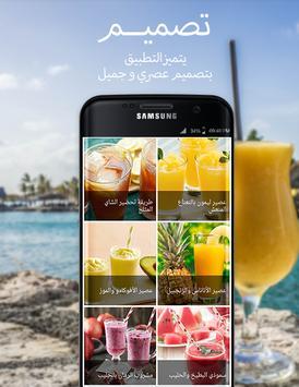 عصائر و مشروبات منعشة screenshot 8
