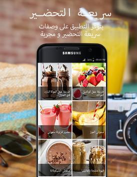عصائر و مشروبات منعشة screenshot 9
