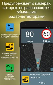 Антирадар М. Радар детектор. apk screenshot