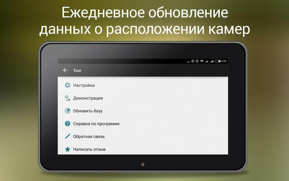 Антирадар М. Радар детектор камер и постов ДПС. screenshot 5