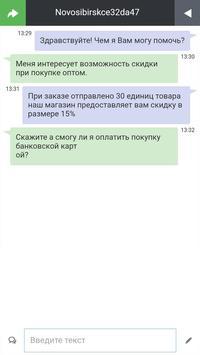 Онлайн-консультант QuickChat poster