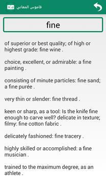 قاموس المعاني screenshot 5