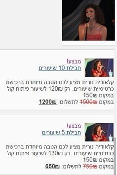 מעלה אדומים עסקים במעלה אדומים apk screenshot