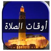 مواقيت الصلاة : أذان icon
