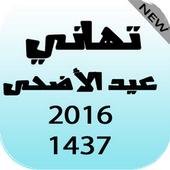 تهاني عيد الأضحى 2016 icon