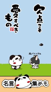 パンダのたぷたぷ お友達あつめ screenshot 2
