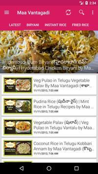 Maa vantagadi telugu vantalu andhra recipes apk download free maa vantagadi telugu vantalu andhra recipes apk screenshot ccuart Images