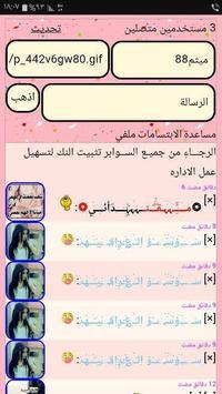 دردشة صبايا الاعضميه screenshot 1