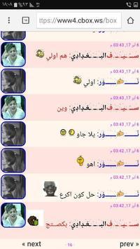 دردشة صبايا الاعضميه screenshot 2