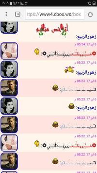 دردشة صبايا الاعضميه screenshot 3