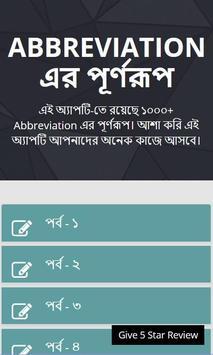 নির্বাচিত Abbreviation এর পূর্ণরূপ poster