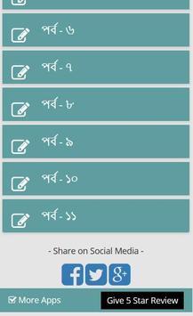 নির্বাচিত Abbreviation এর পূর্ণরূপ apk screenshot