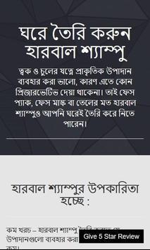 হারবাল শ্যাম্পু poster