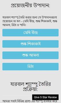 হারবাল শ্যাম্পু screenshot 1