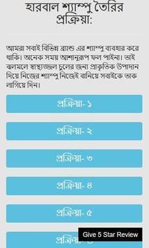 হারবাল শ্যাম্পু screenshot 2