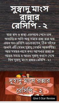সুস্বাদু মাংস রান্নার রেসিপি - ২ poster