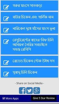 সুস্বাদু মাংস রান্নার রেসিপি - ২ apk screenshot
