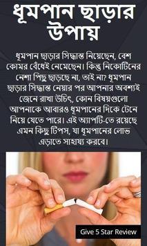 ধুমপান ছাড়ার উপায় poster